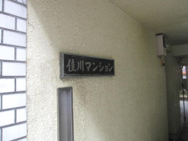 佳川マンション