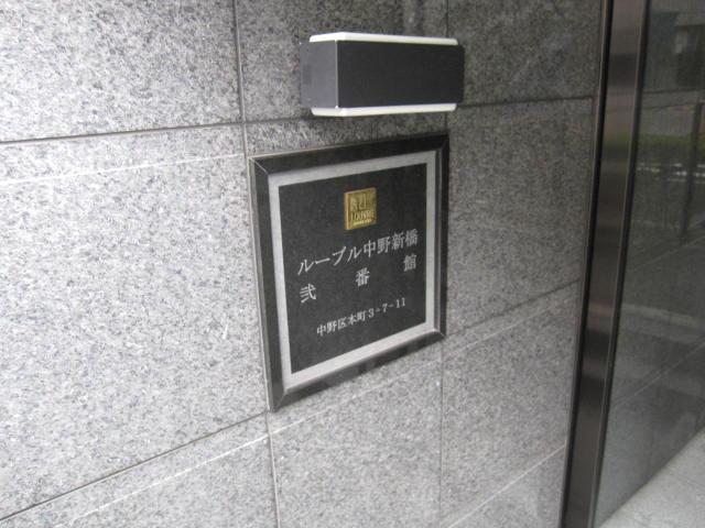 ルーブル中野新橋弐番館
