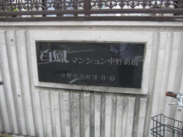 白凰マンション中野新橋