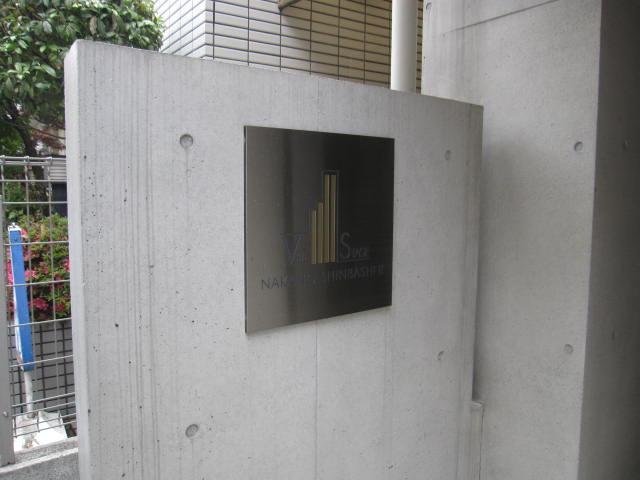 ヴェルステージ中野新橋II