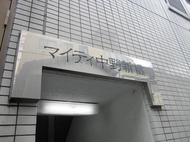 マイティ中野新橋