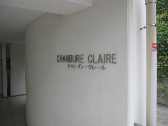 シャンブレ・クレール