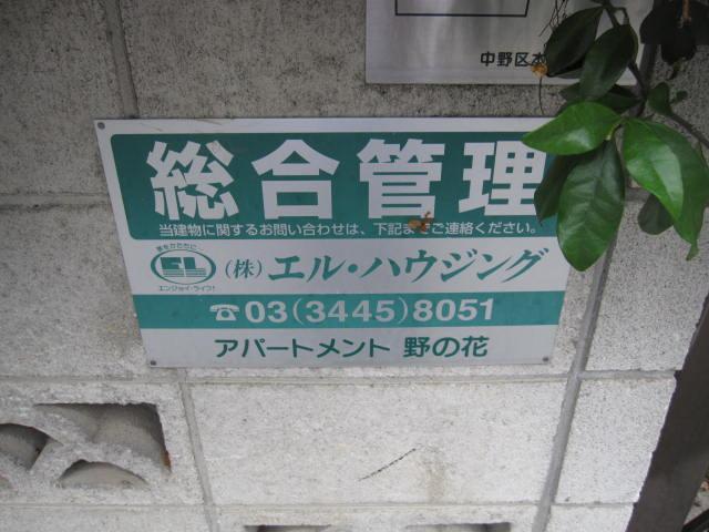 アパートメント菜の花