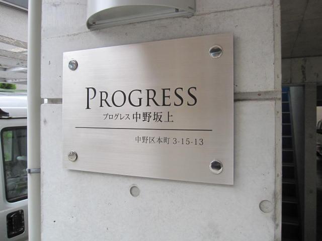 プログレス中野坂上