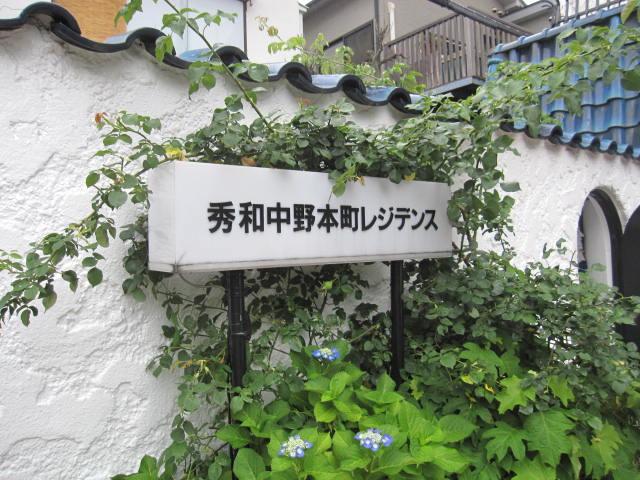 秀和中野本町レジデンス