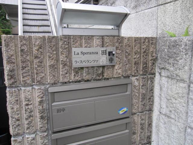 ラ・スペランツァ