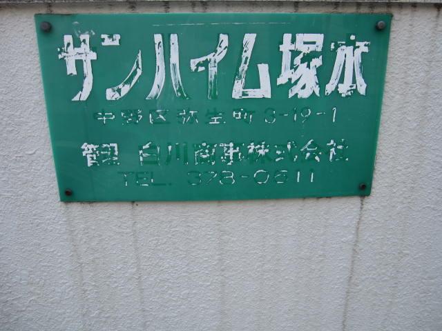 サンハイム塚本
