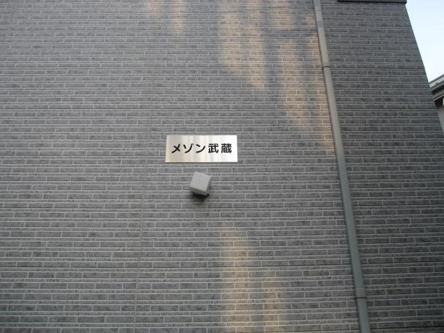メゾン武蔵