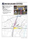 印刷用地図:東中野店