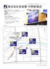 印刷用地図:中野新橋店