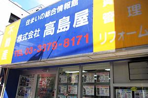 中野新橋本店